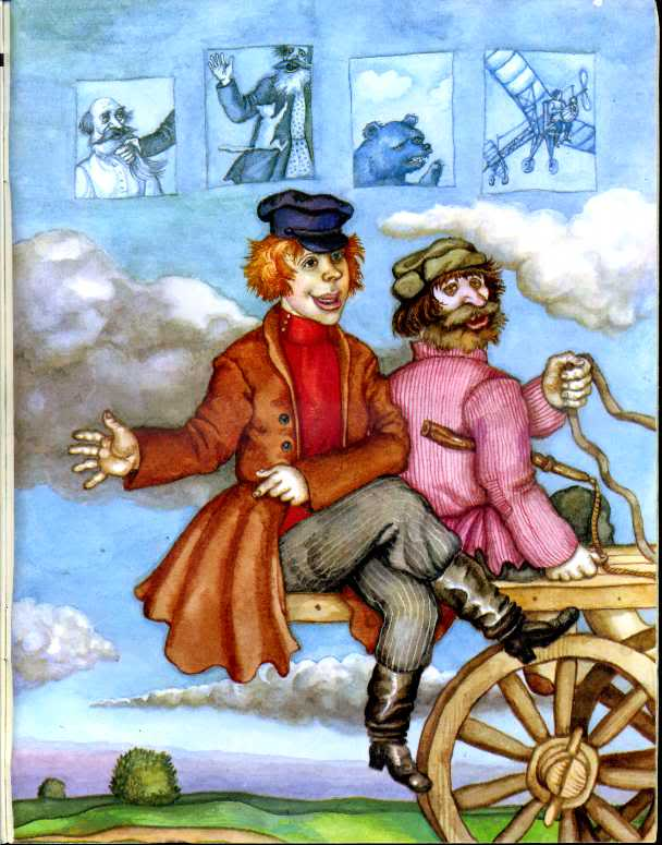 Картинки сказок шергина