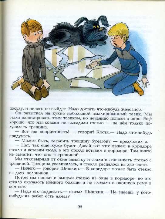 раскраска витя малеев в школе и дома для читательского дневника них реагировала
