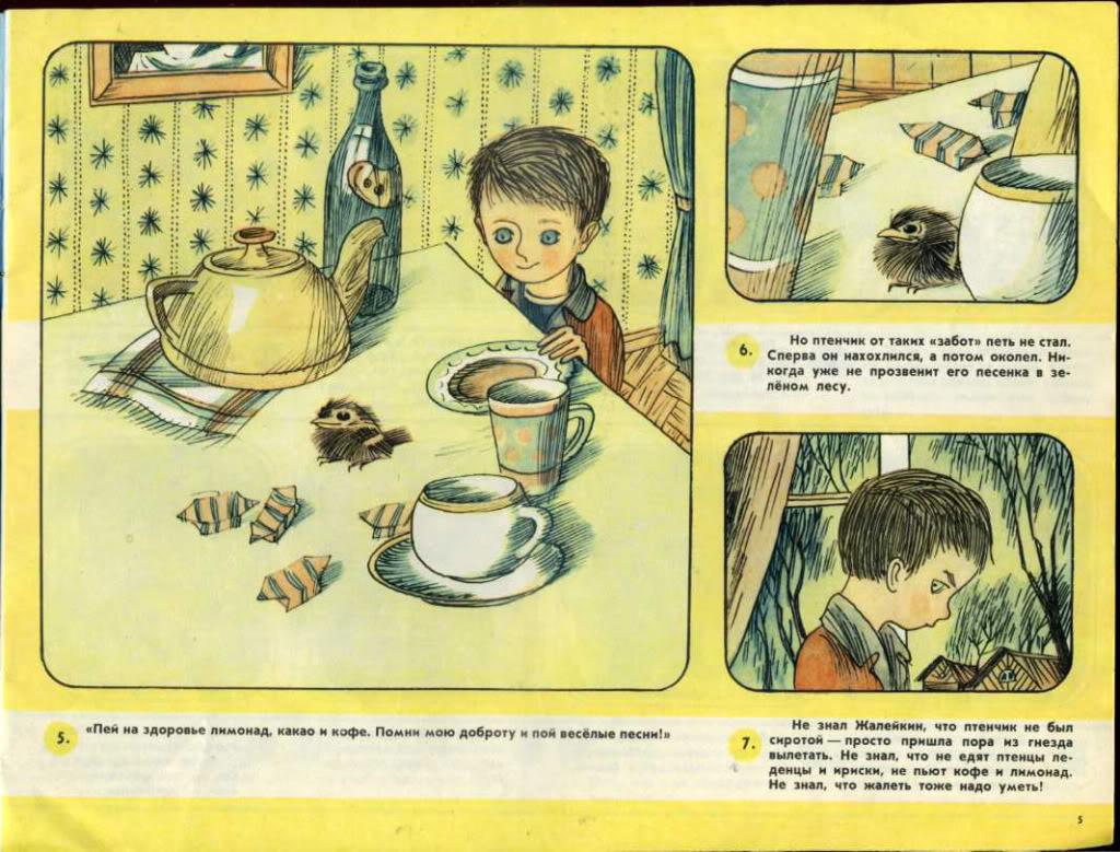 Жалейкин и лягушонок картинки