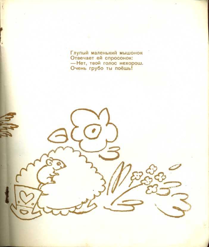 сказка о глупом мышонке рисунки карандашом