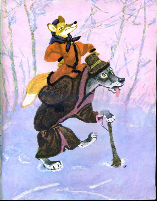 волк и лиса сказка картинки