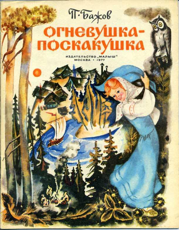 актера огневушка поскакушка бажов картинки из книги телефоны другие контактные
