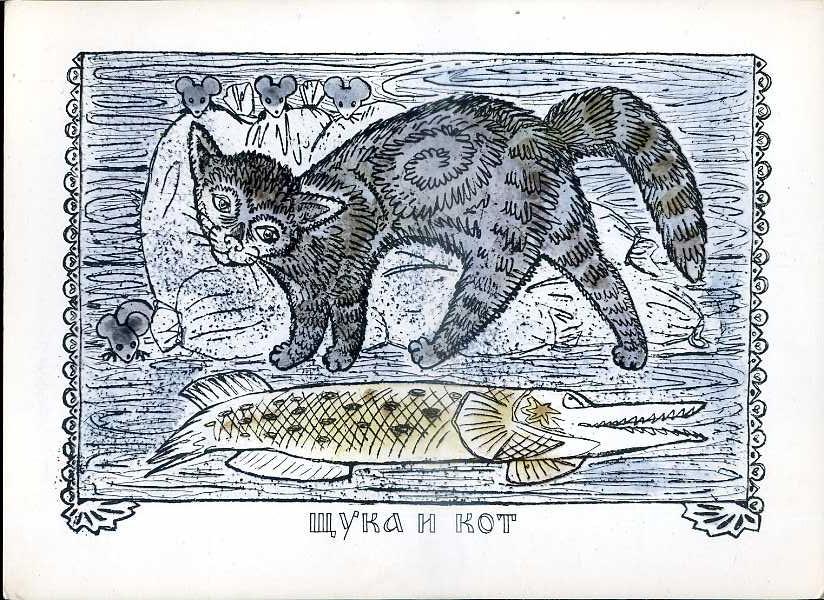 удовольствием носят щука и кот картинки к басне для